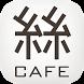 富山市にある絲cafe公式アプリ by GMO Digitallab, Inc.
