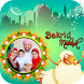 Bakrid Photo Frames 2017 HD by One key