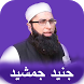 Junaid Jamshed Naat Collection by Guided Keys