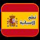 تعلم اللغة الاسبانية بالصوت by MichaelApps