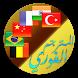 المترجم الفوري by isdroid