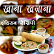 Khana Banana Shikhe - खाना बनाना सीखे by HowKia
