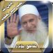 مقاطع مؤثرة حسين يعقوب بدون نت by محاضرات دينية
