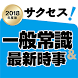 2018年度版 サクセス!一般常識&最新時事 by InPeria