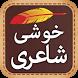 Urdu Khushi Shayre by Apps Daily