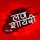 लव शायरी by Shayari Ki Dukan