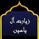 زیارت آل یاسین by DevGuy
