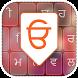 Gurmukhi Keyboard by Robbie Davis