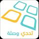 Tahadi Wasla - تحدي وصلة by SAYOO