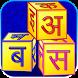 Learn With Fun Hindi Alphabets by Digeebird