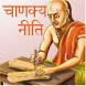 Chanakya Niti Hindi by Krishna Developers