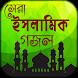 সেরা ইসলামিক গজল by Unique.Apps