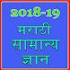 Marathi GK MPSC & Current Affairs 2018-2019 by Solusi Ilmu