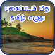 Photo Par Tamil Likhe by Magic Touch Apps