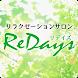 いわき市 Re Days 公式アプリ by イーモット開発
