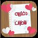 دفترچه خاطرات by farad group