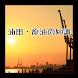 油田・原油の知識クイズ by RubyBlack