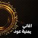 اغاني يمنية بالعود by nayef arabiya