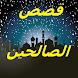 قصص الصالحين by Ali Saleh Sleem