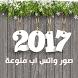 صور واتس اب جديدة ومنوعة 2017 by AppsNew2017