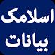 Islamic Video Bayanat in Urdu by Guided Keys