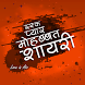 प्यार मोहब्बत शायरी by Shayari Ki Dukan
