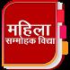 Mahila Sammohak vidhya by haytghuji