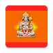 Hanuman Chalisa by Devotional Songs