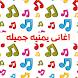 اغاني يمنية خليجية by nayef arabiya