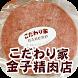 こだわり家金子精肉店|ギフトにも!和牛コンビーフや自家製ハム by GMO-SOL21