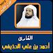أحمد بن علي الحذيفي قرآن كريم by AppOfday