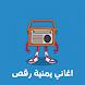 اغاني يمنية رقص ٢٠١٨