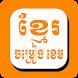 Khmer Khem Songs by Stoengtrong SrokI