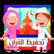 تحفيظ القرآن للأطفال بصوت by SoDesign développeur