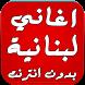 أغاني لبنانية بدون انترنت 2016 by askim