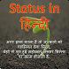 Status and Quotes in hindi by Hindi Kahani