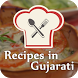 Recipes in Gujarati by Solwin Infotech