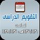التقويم الدراسي 36-37 by yousef abdulazyz