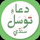 Dua Tawassul Sindhi دعاءِ توسل