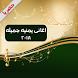 آغاني يمنيه جميلة ٢٠١٨ by nayef arabiya