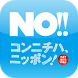 AR コンニチハ、ニッポン! by NEXT-SYSTEM Co.,Ltd.