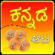 Kannada word game by swaradroid