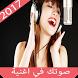 صوتك في اغنية by LANG CSA