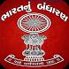 Bharat Nu Bandharan (Gujarati) by Jayu Jayu