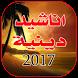 اناشيد اسلامية بدون انترنت by kascapp