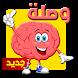 العاب ذكاء الأطفال - وصلة by SoDesign développeur