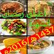 أطباق رمضان الشهية by Belma Apps
