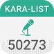 Karaoke Viet - Kara List by Fun Bees