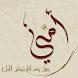 أمي نبع الحياة by samo1408