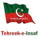PTI (Pakistan Tehreek-e-insaf) by Zapeeto Studios